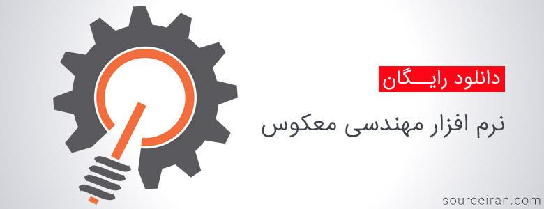 نرم افزار مهندسی معکوس برنامه های تحت .NET
