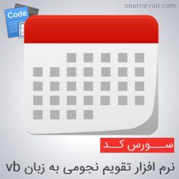 سورس کد نرم افزار تقویم نجومی به زبان vb