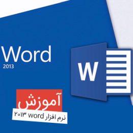 دانلود آموزش نرم افزار word 2013