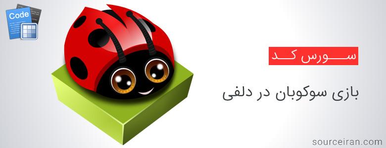 سورس بازی سوکوبان