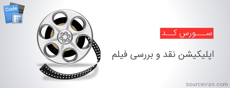 سورس اندروید اپلیکیشن نقد و بررسی فیلم