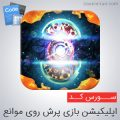 Source Android Jump over obstacles sourceiran