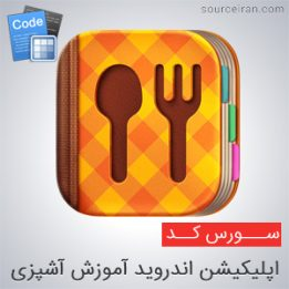 Source Android app Culinary Education sourceiran
