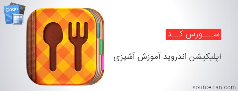 سورس اندروید برنامه آموزش آشپزی