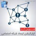 سورس اندروید اپلیکیشن ایجاد شبکه اجتماعی
