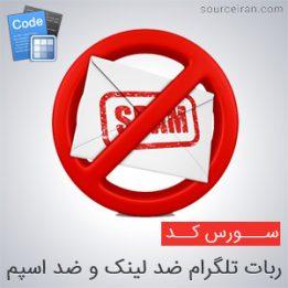 سورس ربات تلگرام ضد لینک