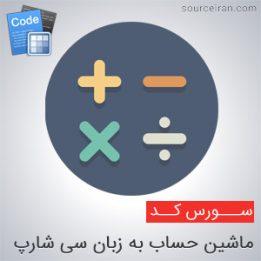 سورس ماشین حساب به زبان سی شارپ