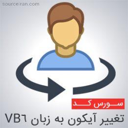 سورس تغییر آیکون به زبان VB6