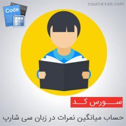 سورس کد حساب میانگین نمرات در زبان سی شارپ