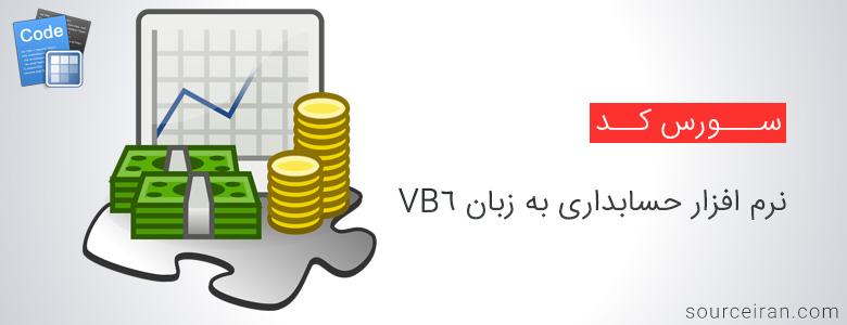 سورس کد نرم افزار حسابداری به زبان VB6