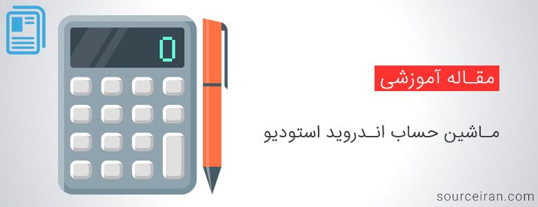 سورس کد ماشین حساب اندروید استودیو