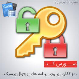 سورس کد رمز گذاری بر روی برنامه های ویژوال بیسیک