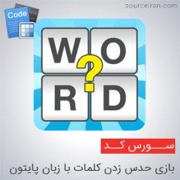 سورس کد بازی حدس زدن کلمات