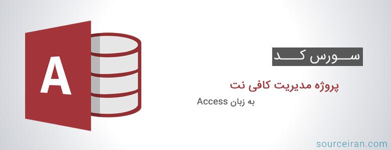 سورس کد پروژه مدیریت کافی نت به زبان اکسس