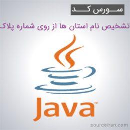 سورس کد پروژه تشخیص نام استان ها از روی شماره پلاک به زبان جاوا