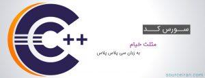 سورس کد مثلث خیام به زبان سی پلاس پلاس