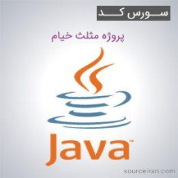 سورس کد پروژه مثلث خیام به زبان جاوا
