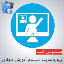 سورس کد پروژه سایت سیستم آموزش مجازی