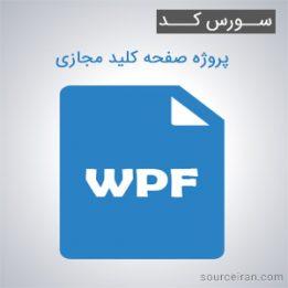 سورس کد پروژه صفحه کلید مجازی به زبان WPF