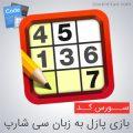 سورس کد بازی پازل به زبان سی شارپ