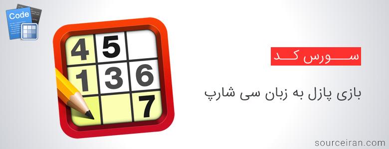 سورس کد بازی پازل