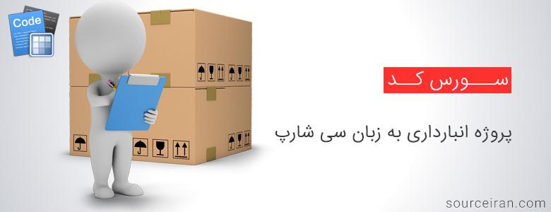 سورس کد پروژه انبارداری