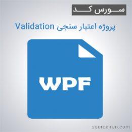 سورس کد پروژه اعتبار سنجی Validation به زبان WPF