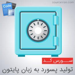 سورس کد تولید پسورد به زبان پایتون