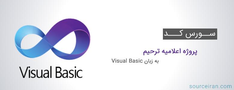 سورس کد پروژه اعلامیه ترحیم به زبان ویژوال بیسیک