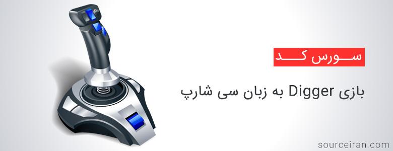 سورس بازی Digger به زبان سی شارپ