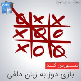 سورس بازی دوز به زبان دلفی