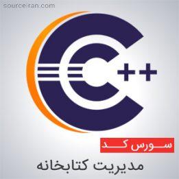سورس مدیریت کتابخانه