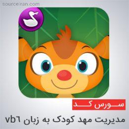 سورس مدیریت مهد کودک به زبان vb6