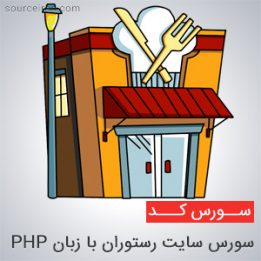 سورس سایت رستوران با زبان PHP