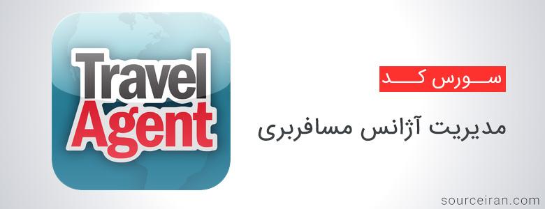 سورس مدیریت آژانس مسافربری به زبان vb6