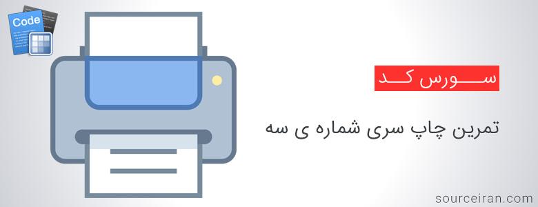 سورس تمرین چاپ سری شماره ی سه