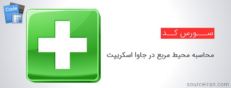 سورس پروژه محاسبه محیط مربع