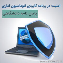 پایان نامه کامپیوتر و فناوری با عنوان امنیت در برنامه کابردی اتوماسیون اداری