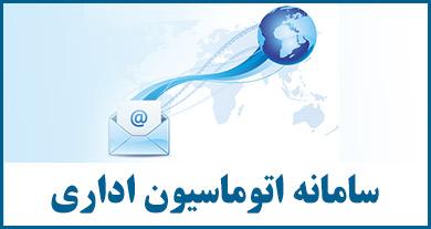 Source Project Free C Sharp Personal SourceiRan.com  پایان نامه کامپیوتر و فناوری با عنوان امنیت در برنامه کابردی اتوماسیون اداری + سورس پروژه