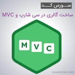 سورس پروژه ساخت گالری در MVC