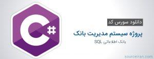سورس پروژه سیستم مدیریت بانک به زبان سی شارپ