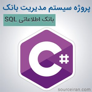 Source database management system project in C #