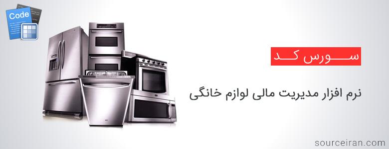 سورس پروژه نرم افزار مدیریت مالی لوازم خانگی