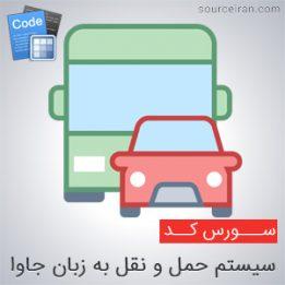سورس کد پروژه سیستم حمل و نقل به زبان جاوا