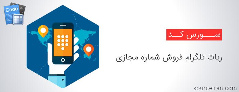 سورس ربات تلگرام فروش شماره مجازی