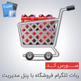 سورس ربات تلگرام فروشگاه