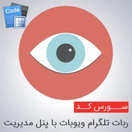 سورس ربات تلگرام ویوبات