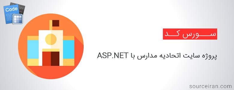 سورس پروژه سایت اتحادیه مدارس با ASP.NET