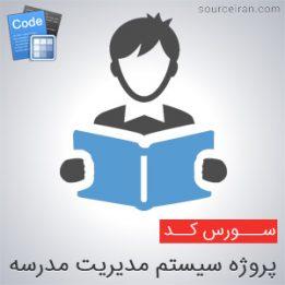 سورس سیستم مدیریت مدرسه