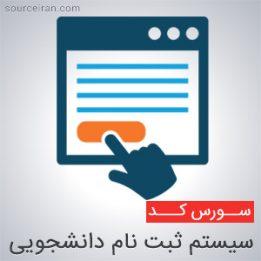 سورس سیستم ثبت نام دانشجویی به زبان php